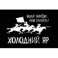 Прапор Холодний Яр Воля України - Або Смерть! (вершники)