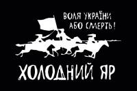 Флаг Холодний Яр Воля України - Або Смерть!