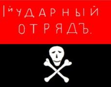 Флаг Корниловцев