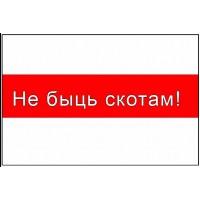 Прапор Білорусь Не быць скотам!