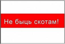 Флаг Беларуси Не быць скотам!