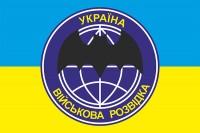 Військова розвідка український флаг