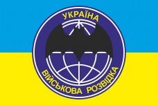 Військова розвідка Україна настільний прапорець