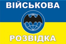 Купить Прапор Військова Розвідка в интернет-магазине Каптерка в Киеве и Украине