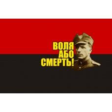 Флаг Воля або смерть! флаг ОУН сотник Мороз