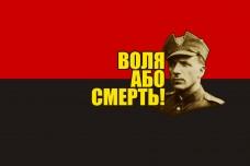 Прапор Воля Або Смерть Сотник Мороз (Червоно-Чорний)
