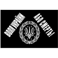 Флаг гайдамаков Холодного Яра Воля України або смерть