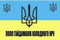 Флаг Полк гайдамаків Холодного Яру