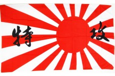 Флаг японских камикадзе