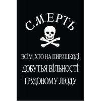 Прапор Махно оригінальний (вертикальний) Смерть всім кто на пиришкоді добутья трудовому люду!