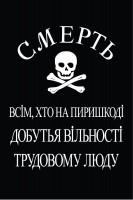 Флаг Махно оригинальный (вертикальный) Смерть всім кто на пиришкоді добутья трудовому люду!