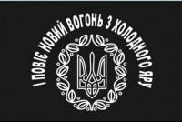 Прапор І Повіє Вогонь Новий з Холодного Яру