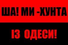 Флаг Одеська Хунта