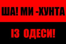 Прапор Одеська Хунта
