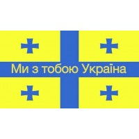 Прапор Дружби Грузія - Ми з тобою, Україна!