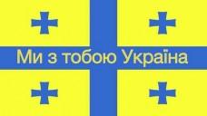 Прапор Грузія - Ми з тобою, Україна!
