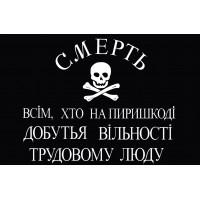 a2fda4859095 Флаг Махно Смерть всім кто на пиришкоді добутья трудовому люду!