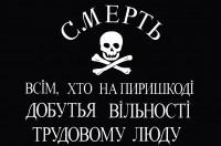 Прапор Махно Смерть всім кто на пиришкоді добутья трудовому люду!