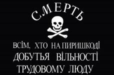 Флаг Махно Смерть всім кто на пиришкоді добутья трудовому люду!