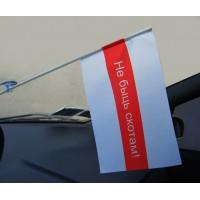 Автомобільний прапорець Не Быць Скотам