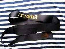 Купить Ленточка для бескозырки ДЕРЗКИЙ в интернет-магазине Каптерка в Киеве и Украине