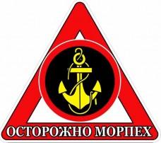 Купить Наклейка ОСТОРОЖНО, МОРПЕХ! в интернет-магазине Каптерка в Киеве и Украине