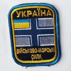 Купить Шеврон ВМС Україна в интернет-магазине Каптерка в Киеве и Украине