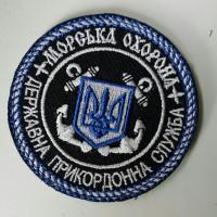 Шеврон Морська Охорона Державна Прикордонна Служба