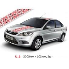 Автовышиванка-U1
