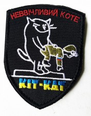 Купить КІТ-КАТ шеврон  в интернет-магазине Каптерка в Киеве и Украине