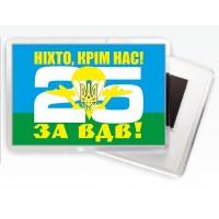 Магнитик 25 бригада