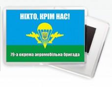 Магнитик 79 бригада