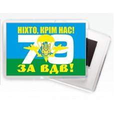 Магнитик 79 бригада ВДВ девиз За ВДВ!