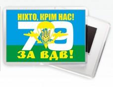 Магнітик 79 бригада ВДВ девіз За ВДВ!