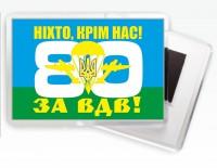 Магнитик 80 бригада ВДВ Украины