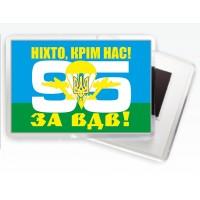 Магнитик 95 бригада ВДВ Украины