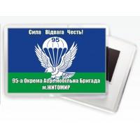 Магнитик 95 бригада ВДВ Украины с девизом бригады
