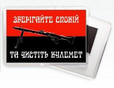Купить Магнитик ЗБЕРIГАЙТЕ СПОКIЙ ТА ЧИСТIТЬ КУЛЕМЕТ в интернет-магазине Каптерка в Киеве и Украине