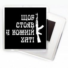 Купить Магнитик Щоб стояв у кожнiй хатi в интернет-магазине Каптерка в Киеве и Украине