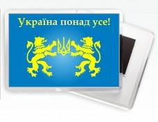 Магніт Україна понад усе (з левами та гербом)