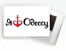 Купить Магнит Я люблю Одессу в интернет-магазине Каптерка в Киеве и Украине