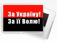Магніт За Україну
