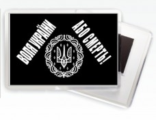 Магнит Воля України або смерть
