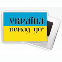 Магнит Україна понад усе