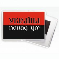 Купить Магнітик Україна понад усе в интернет-магазине Каптерка в Киеве и Украине