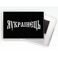Магніт Я українць ( на чорному фоні)