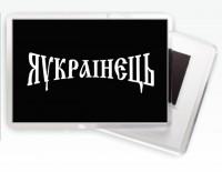 Магніт Я українць ( на чорному)