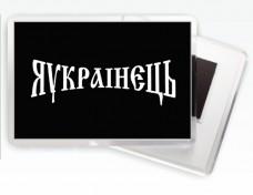 Магнит Я українць ( на чорному фоні)