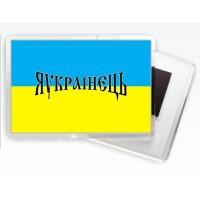 Магнит Я українець