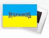 Магніт Я українець